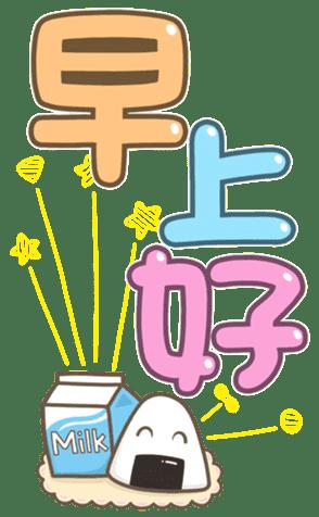 可愛字體 messages sticker-6