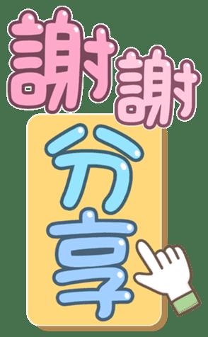可愛字體 messages sticker-4