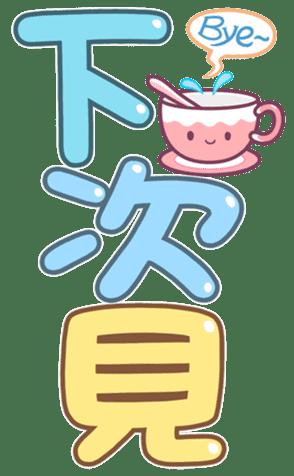 可愛字體 messages sticker-2