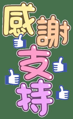 可愛字體 messages sticker-7