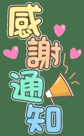 可愛字體 messages sticker-10