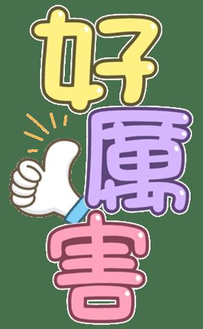 可愛字體 messages sticker-11