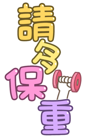 可愛字體 messages sticker-8