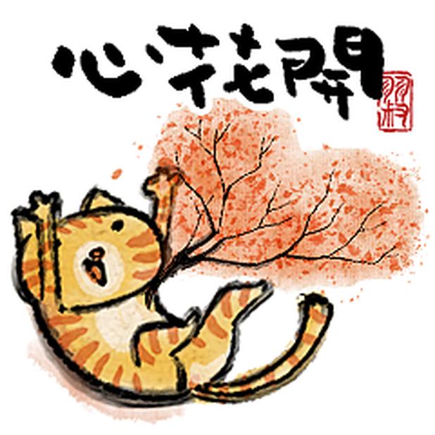 黄沙沙之心 messages sticker-3