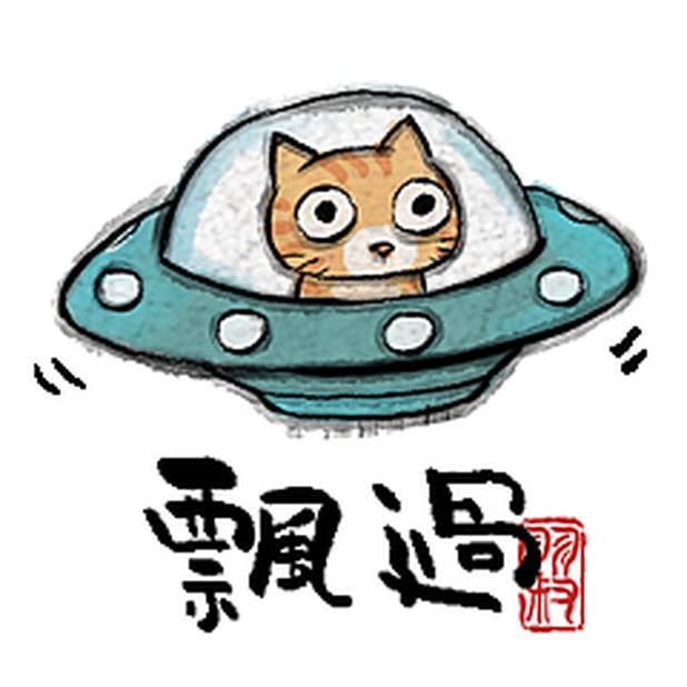 黄沙沙之心 messages sticker-9