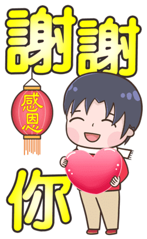 小明賀新年 messages sticker-8