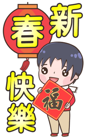 小明賀新年 messages sticker-11