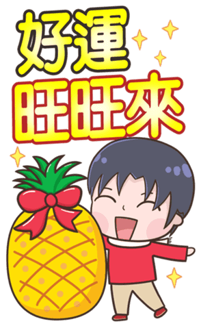 小明賀新年 messages sticker-10
