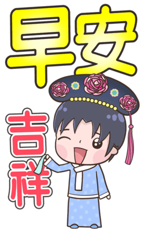 小明賀新年 messages sticker-5