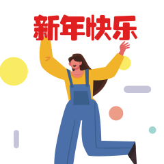 圈子-斗图之元旦 messages sticker-0