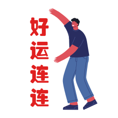 圈子-斗图之元旦 messages sticker-2