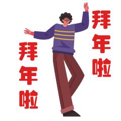 圈子-斗图之元旦 messages sticker-11