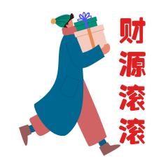 圈子-斗图之元旦 messages sticker-4