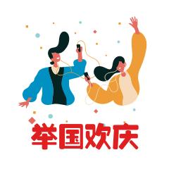 圈子-斗图之元旦 messages sticker-6