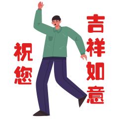 圈子-斗图之元旦 messages sticker-9