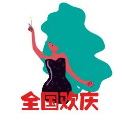 圈子-斗图之元旦 messages sticker-10