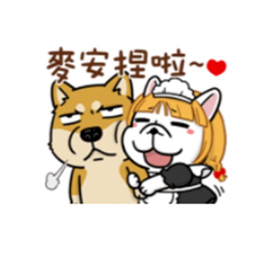 有趣的狗狗們 messages sticker-6