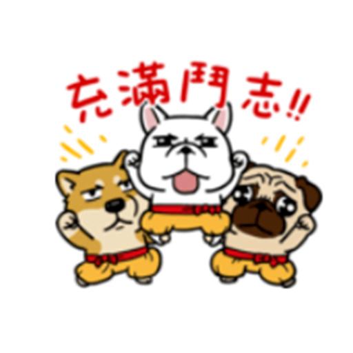 有趣的狗狗們 messages sticker-9