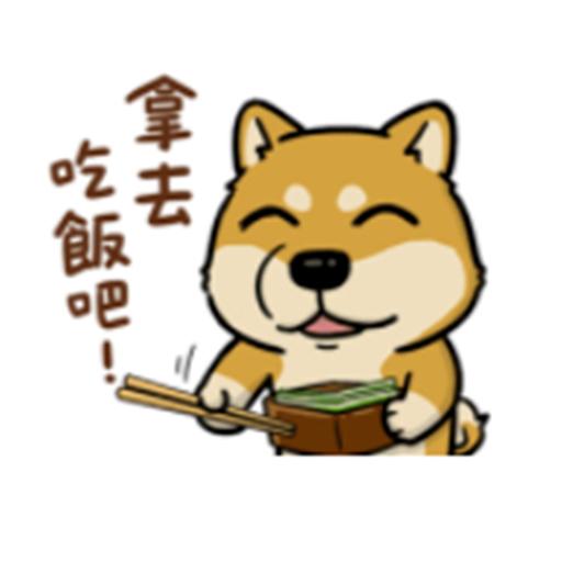有趣的狗狗們 messages sticker-11