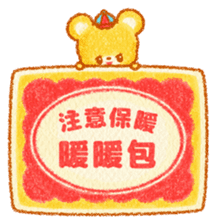 溫暖的冬天 messages sticker-1