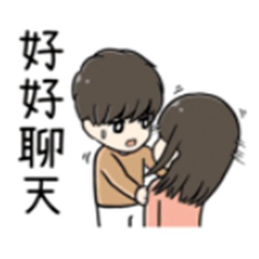 甜美愛情 messages sticker-10