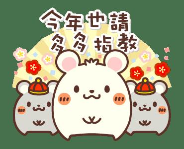 新年鼠標 messages sticker-0