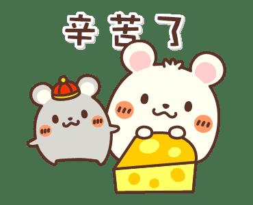 新年鼠標 messages sticker-6