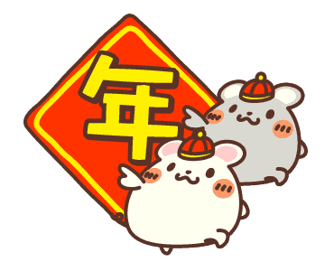 新年鼠標 messages sticker-5