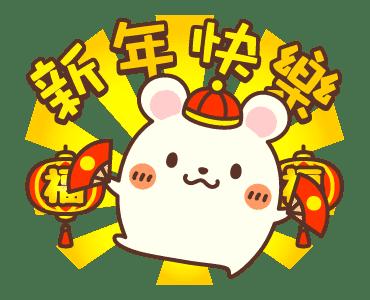 新年鼠標 messages sticker-7