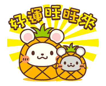 新年鼠標 messages sticker-3