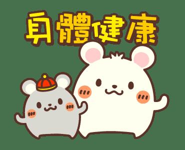 新年鼠標 messages sticker-8