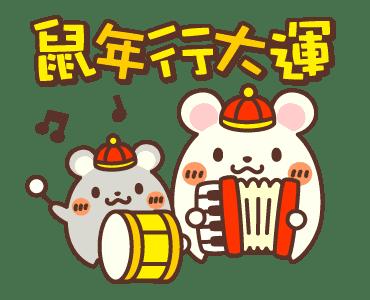 新年鼠標 messages sticker-1