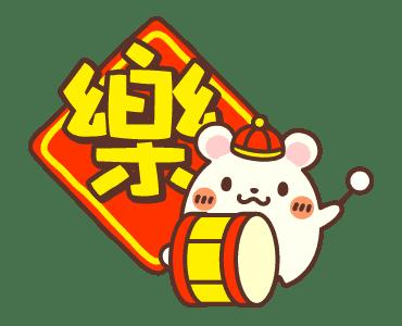 新年鼠標 messages sticker-11