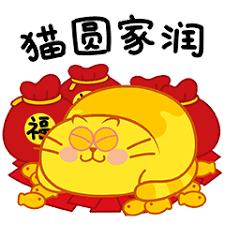 貓圓家潤 messages sticker-4