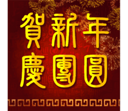 傑西慶新年 messages sticker-10