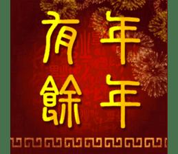 傑西慶新年 messages sticker-1