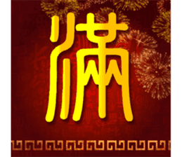 傑西慶新年 messages sticker-6