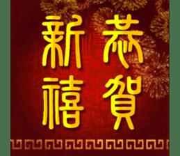 傑西慶新年 messages sticker-5