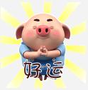 猪小屁生活篇 messages sticker-6
