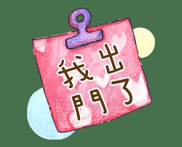 日常問候 messages sticker-2