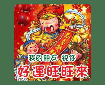 恭贺新禧 messages sticker-3
