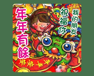 恭贺新禧 messages sticker-9
