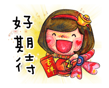 恭贺新禧 messages sticker-2