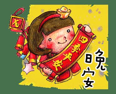 恭贺新禧 messages sticker-1
