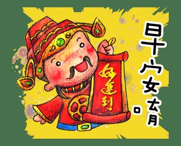 恭贺新禧 messages sticker-8