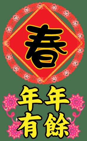 新年賀歲 messages sticker-9