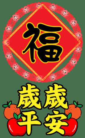新年賀歲 messages sticker-8