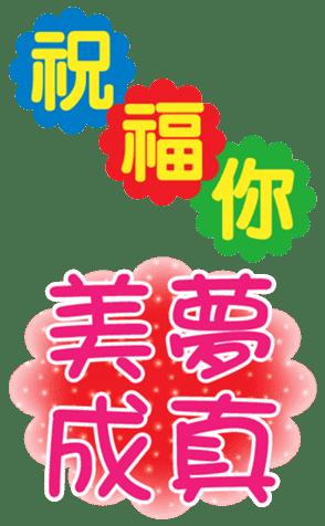 新年賀歲 messages sticker-7