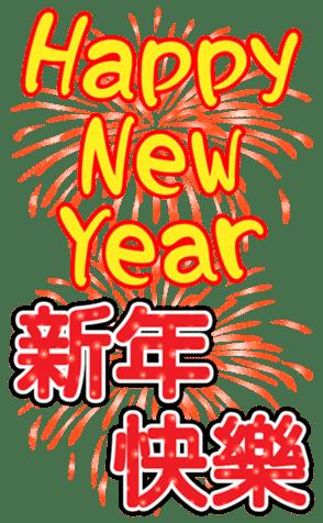 新年賀歲 messages sticker-11