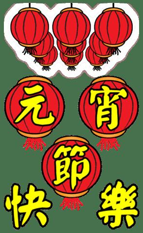 新年賀歲 messages sticker-6